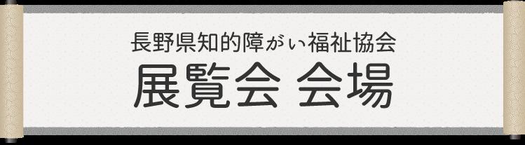 展覧会 会場 | 長野県知的障がい福祉協会